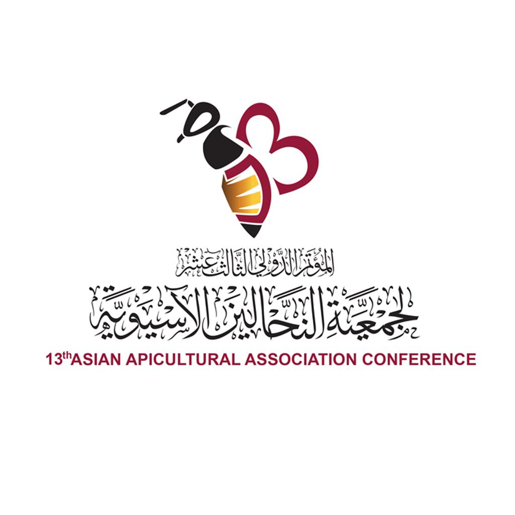المؤتمر الدولي الثالث عشر لجمعية النحالين الآسيوية